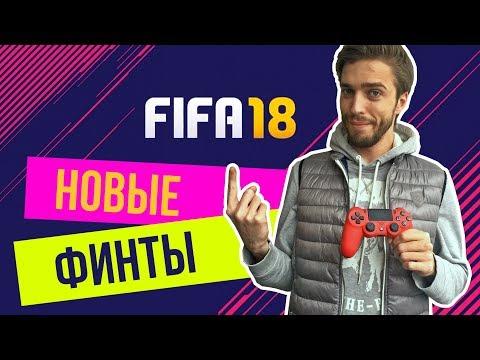 FIFA 18: Новые финты. Туториал. Как делать, что нажимать