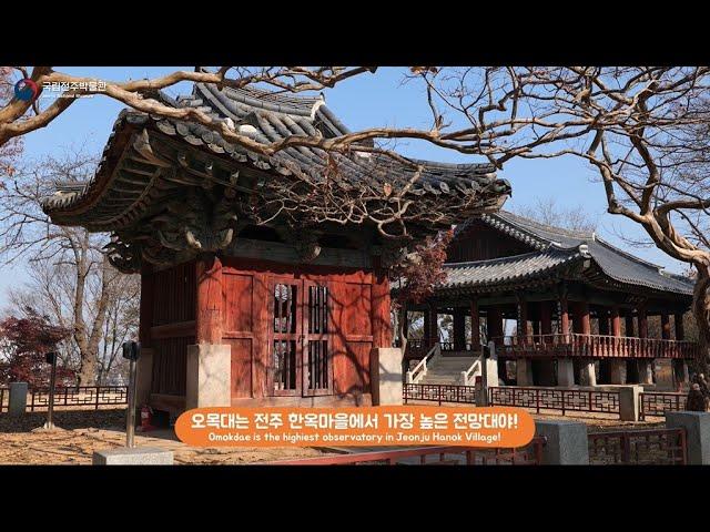 박물관이 들려주는 지역 문화유산 이야기 -오목대·한벽당-