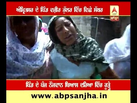 Families of those who drowned in the Beas river, mourns