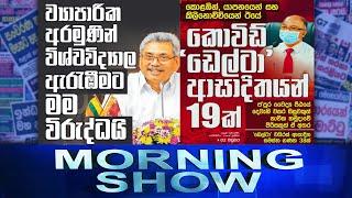 Siyatha Morning Show   16.07.2021   @Siyatha TV