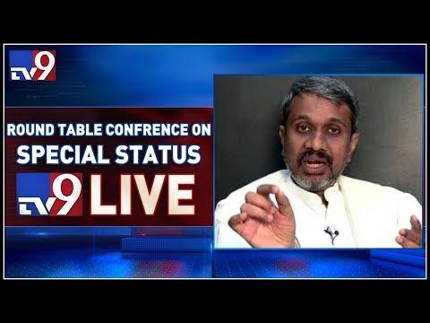 Round Table Conference on AP Apecial Status LIVE || Chalasani Srinivas || Vijayawada - TV9