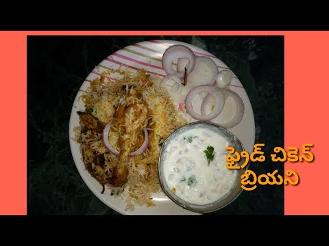 Fried chicken biryani, chicken biryani,dum chicken biryan