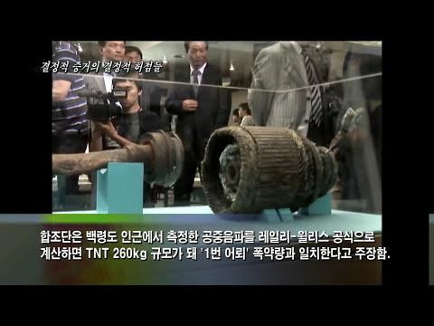 [심층리포트] 천안함 사건 5대 미스터리