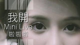 [ 我終於開MINI LIVE ]小鋼炮X譚杏藍X黑暗中對話 MUSIC LIVE 2015