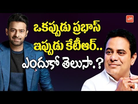 KTR Replaces Prabhas | Telangana News | CM KCR | Harish Rao | Tollywood | YOYO TV Channel