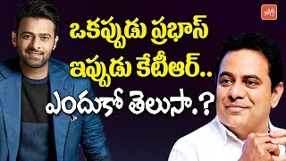 KTR Replaces Prabhas | Telangana News | CM KCR | Harish Rao | Tollywood