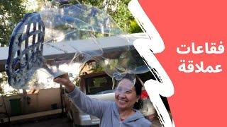 عملنا فقاعات الصابون العملاقه بالبيت  🤗😍  DIY Giant Bubbles