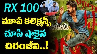 Rx 100 Movie Box Office Collections | Kartikeya | Payal Rajput | Tollywood | Top Telugu Media