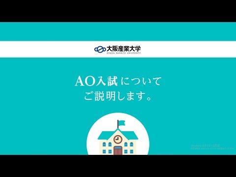 大阪産業大学の動画紹介