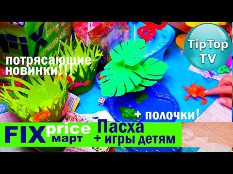 ФИКС ПРАЙС МАРТ❤️ ПАСХА НОВИНКИ КРУТЫЕ ИГРЫ FIX PRICE❤️ ТИП ТОП ТВ