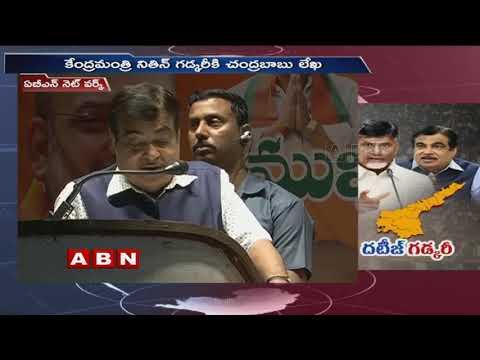 AP CM Chandrababu Naidu Strong Counter Letter to Nitin Gadkari over Polavaram Project | ABN Telugu