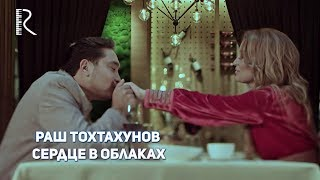 Rash Tohtahunov | Раш Тохтахунов - Сердце в облаках
