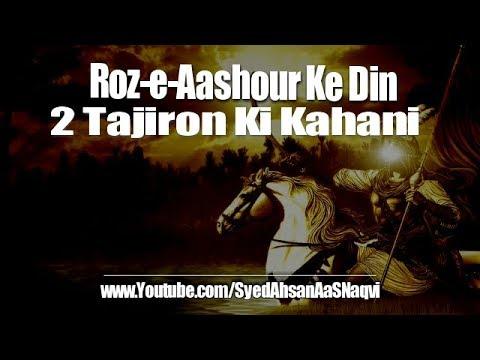 Roz-e-Aashour Ke Din 2 Tajiron Ki Kahani... - Safar-e-Karbala