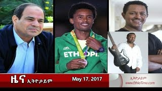 Ethiopia: The Latest Ethiopian News From EthioTime May 17, 2017