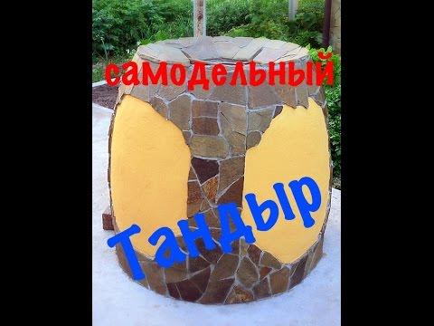Тандыр. краткий обзор моего тандыра.   Tandoor. a brief overview of my tandoor