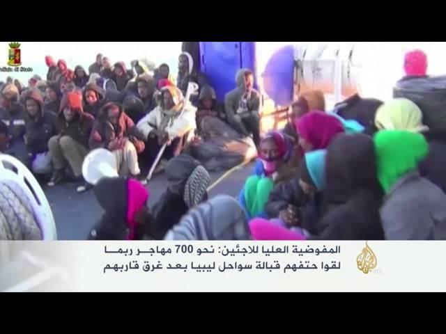 مفوضية اللاجئين ترجح غرق 700 مهاجر قبالة سواحل ليبيا