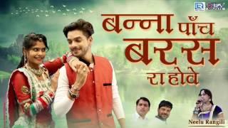 बन्ना पांच बरस रा होव - DJ Remix   Vivah Geet   Neelu Rangili   FULL Audio   Rajasthani DJ Song
