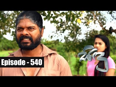 Sidu | Episode 540 31st August 2018
