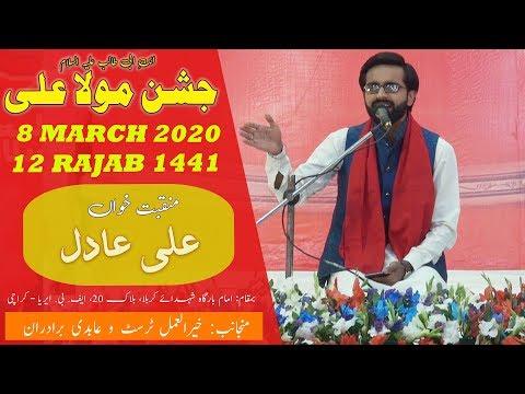 Manqabat | Ali Adil | Jashan-e-Mola Ali - 12 Rajab 2020 - Imam Bargah Shuhdah-e-Karbala