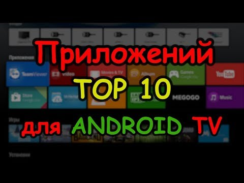 Топ 10 приложений для android tv