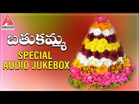 Bathukamma Festival Special Audio|Aruna|Batukamma Telugu Songs | Amulya Audios and Videos