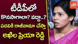 టీడీపీలో కొనసాగాలా వద్దా | Bhuma Akhila Priya to Resign | Nandyal By Poll Elections Channel