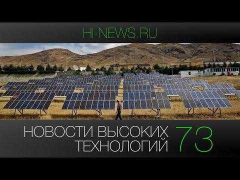 Новости высоких технологий | Выпуск #73