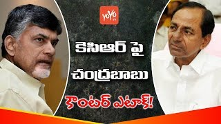 Chandrababu Counter Revert to KCR - Hyderabad Vs Amaravati - India Today Conclave South 2018 YOYO TV