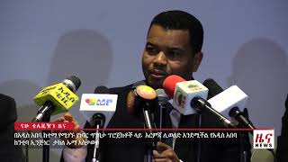 ETHIOPIA - ወቅታዊና አዳዲስ ሀገራዊ ዜናዎችና ስፖርታዊ መረጃዎች ከናሁ ቴቪ- NAHOO TV