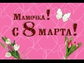 Песни про маму на 8 марта mp3