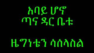 Teddy Afro Africaye **LYRICS**