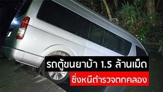 รถตู้ขนยาบ้า 1.5 ล้านเม็ด ซิ่งหนีตำรวจตกคลองย่านพุทธมณฑลสาย 2 อาศัยความมืดว่ายน้ำหลบหนีไปได้