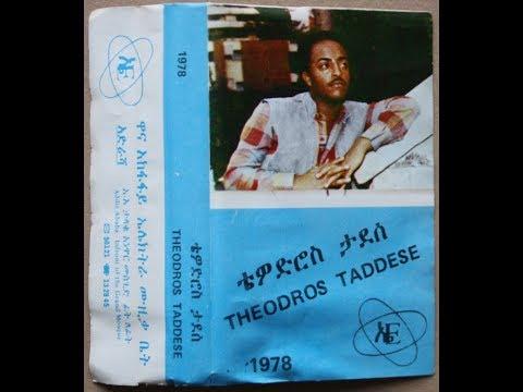 Tewodros Tadesse - Fiker Ne'wፍቅር ነው (Amharic)