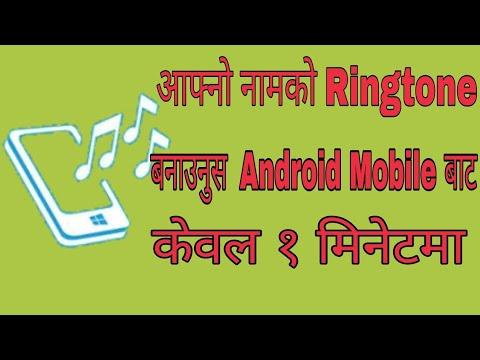 How to create Name ringtone on phone|| Android Phone|| Tecno in Nepali