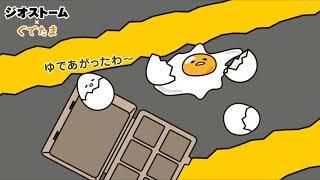 映画『ジオストーム』ぐでたまコラボ映像【HD】2018年1月19日(金)公開