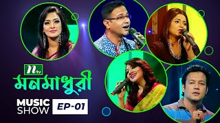 Musical Show l Music and Rhythm l Episode 01