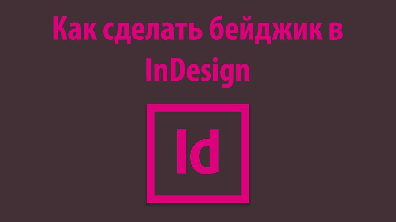 Как сделать бейджик в InDesign - YouTube