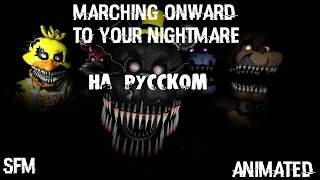 March Onward To Your Nightmare (на русском)