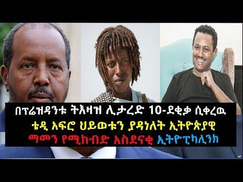 ቴዲ አፍሮ ህይወቱን ያዳነለት ሊገደል 10-ደቂቃ ሲቀረዉ ማመን የሚከብድ አስደናቂ Ethiopikalink