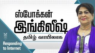 Spoken English Through Tamil | Responding to Internet | Learn English Grammar