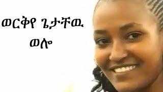 Workye Getachew - Wollo (Ethiopian Music)