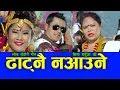 New lok dohori song 2017/2074| Dhatnai Na Aaune ढाट्नै न आउने | By Mina Garbuja & Raju Gurung
