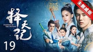 Fighter of The Destiny 19 (Starring: Luhan, Coulee Nazha) [not cut version][ENG SUB]