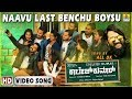 Naavu Last Benchu Boysu - College Kumar   Full HD Video Song   Vikki Varun, Samyuktha Hegde