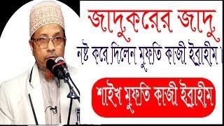 জাদুকরের জাদু নষ্ট করে দিলেন মুফতি কাজী ইব্রাহীম !!!!!! BY. Mufti kazi Ibrahim