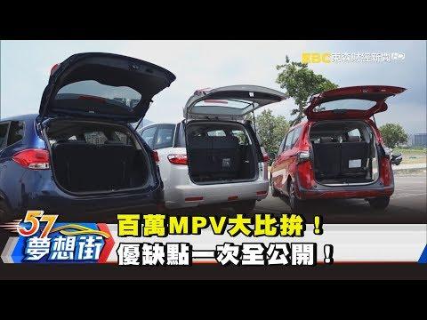 台灣-夢想街57號-20180620 百萬MPV大比拚!優缺點一次全公開!