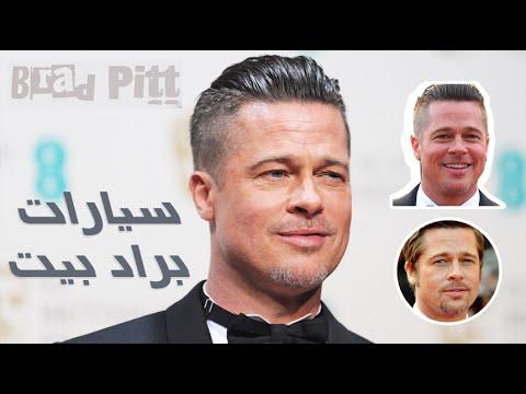 """""""تقرير"""" سيارات الممثل براد بيت Brad Pitt"""