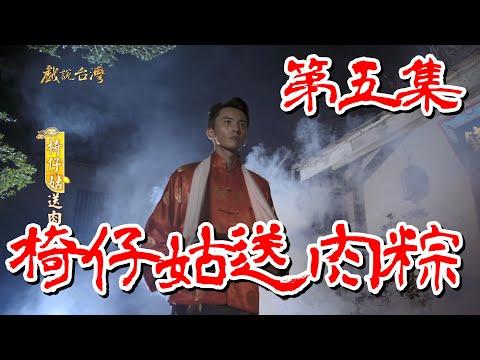 台劇-戲說台灣-椅仔姑送肉粽-EP 05