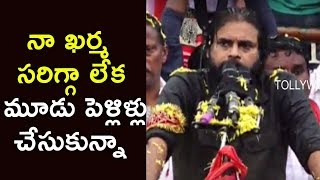 Pawan Kalyan Comments On His 3 Marriages | Pawan Kalyan Revealed Behind Reason Three Marriages