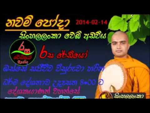 Malowa Satuta Sinhala Bana   Sagama Anomadassi Thero Www Sinhalalanka Com video